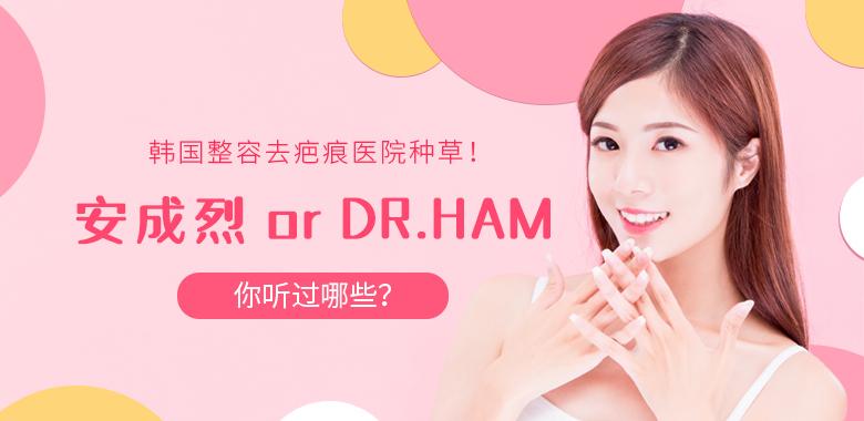 韓國整容去疤痕醫院種草!安成烈dr.ham你聽過哪些?