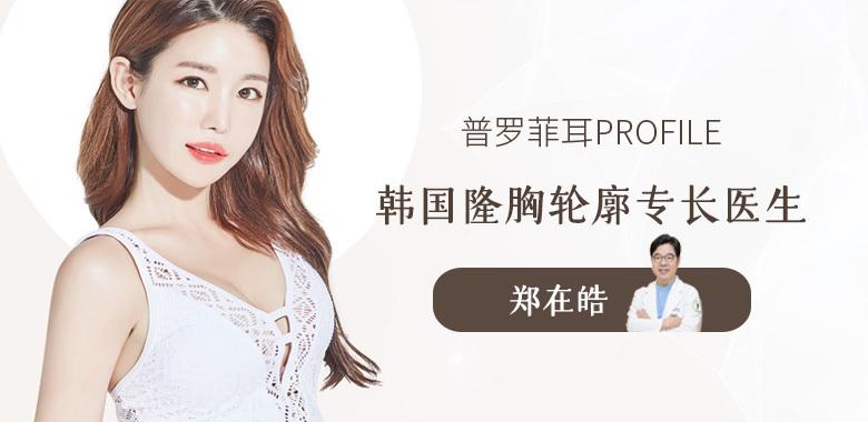 韩国隆胸轮廓专长医生普罗菲耳Profile——郑在皓