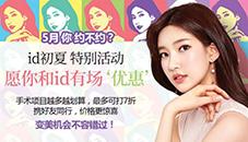 韩国ID医院初夏整形优惠活动,三个项目享7折!!!