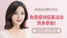 韩国丽珍整形外科免费模特招募活动!!!