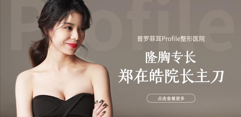 韓國隆胸輪廓專長醫生普羅菲耳Profile——鄭在皓