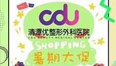 韩国CDU清潭优整形外科医院7~8月暑期盛惠!