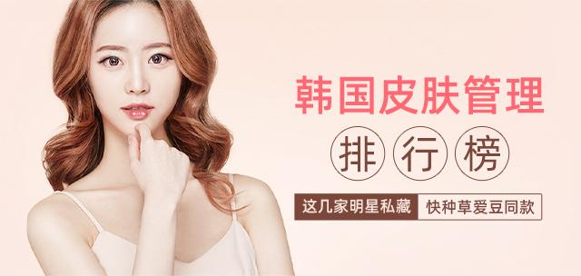 韩国皮肤管理排行榜,这几家明星私藏,快种草idol同款!