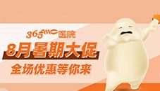 韩国365mc医院8月暑期大促,全场优惠等你来~