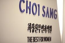 韩国崔翔私密医院在哪里,主要以做什么手术出名?