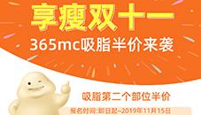 享瘦雙十一,韓國365MC吸脂半價來襲!