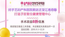 韓國好手藝雙十一年終優惠,私密整形享8折!!!