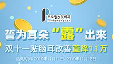 韓國Profile普羅菲耳11.11限時特惠,貼腦耳整形直降1.1萬!