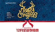韓國嫵阿整形外科,12月圣誕季優惠活動!