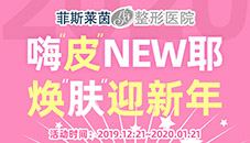 """菲斯莱茵年终优惠:嗨""""皮""""NEW耶,焕""""肤""""迎新年!"""