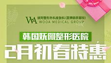 韩国妩阿整形外科2月初春整形特惠,超多项目低价来袭!