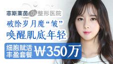 韩国菲斯莱茵八月优惠:细胞赋活丰盈套餐只要你年轻!