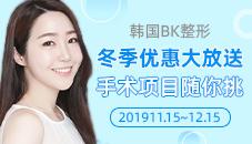 韩国BK整形冬季优惠大放送,手术项目随你挑~