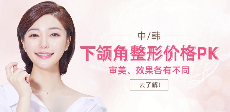 中韩下颌角整形价格PK,审美、效果各有不同!