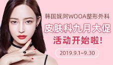 韓國嫵阿WOOA整形外科皮膚科九月大促!