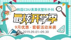 韩国CDU清潭优整形外科9月优惠、套餐活动来袭!