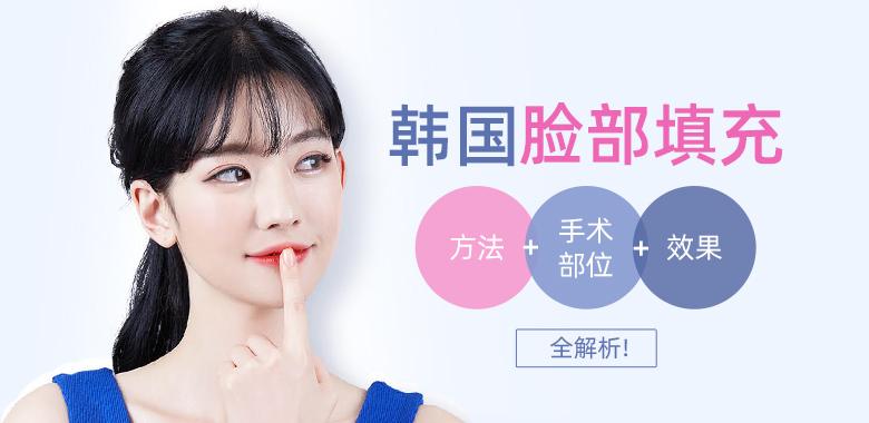 韩国脸部填充方法、手术部位、效果全解析!