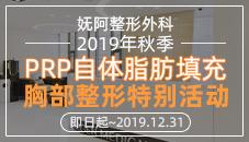 嫵阿整形外科2019年秋季PRP自體脂肪填充、胸部整形特別活動!