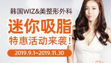 韓國WIZ&美整形外科迷你吸脂特惠活動來襲!