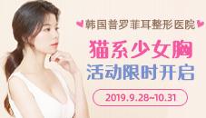 韓國普羅菲耳Profile整形醫院貓系少女胸活動限時開啟!