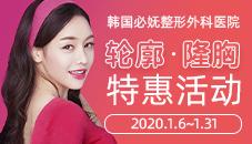韩国VIEW必妩整形外科医院2020年轮廓/隆胸特惠活动