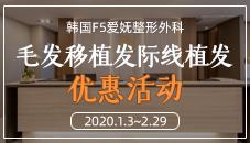 韩国F5爱妩整形外科毛发移植发际线植发优惠活动
