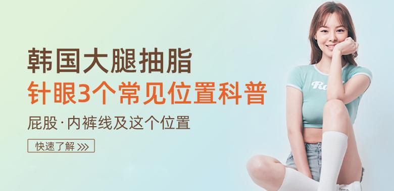 韩国大腿抽脂针眼3个常见位置科普:屁股、内裤线及这个位置