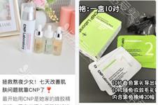 韩国cnp皮肤科医院分享,除化妆品他们家皮肤管理也有优势