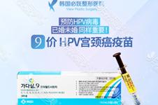 韩国必妩整形医院hpv疫苗能预约吗?打的是什么牌子正规吗