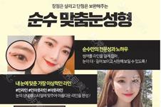 韩国元本ST无痕双眼皮真的靠谱吗?安利可靠的做双眼皮方式!