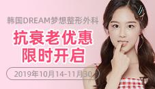 韓國DREAM夢想醫院抗衰老優惠限時開啟!!!