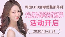 韩国CDU清潭优整形外科免费模特招募活动开启