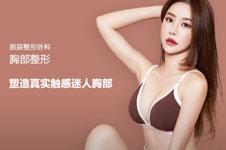 韩国自体脂肪丰胸排名,每家都有自己特点,内附脂肪隆胸价格