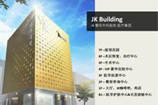 韩国jk医院价位分析,他们家价位算高吗?擅长哪些项目
