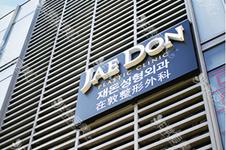 韩国徐在敦医院位置在哪?