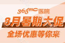 一个人去韩国365MC吸脂可行吗?保姆级路程+酒店民宿推荐!