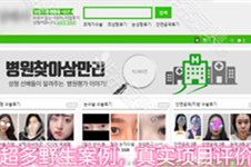 潜伏韩国整形论坛,揭秘韩国人去的整形医院都是哪几家?