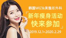 韩国WIZ&美整形外科新年瘦身活动!