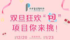 韩国profile普罗菲耳双旦狂欢,隆胸、提升、耳整形限时优惠!