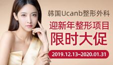 韩国Ucanb整形外科迎新年整形项目限时大促~