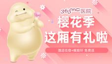 韩国365mc吸脂医院樱花季优惠活动!