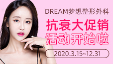 韓國DREAM夢想整形外科抗衰大促銷~