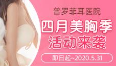 韩国普罗菲耳Profile整形医院 2020年暖春四月桃花美胸活动盛大开启!