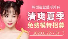 """韩国芭堂整形外科""""清爽夏季""""——免费模特招募开启!"""