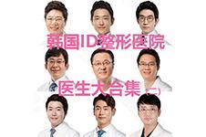 技术好的院长有很多,韩国ID整形医院院长合集(二)