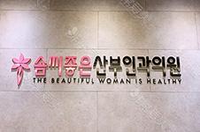 子宮下垂同房能引起宮頸糜爛?韓國尹虎珠院長能同時改善