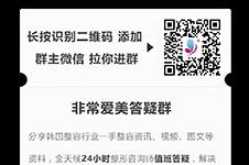 韓國整形交流群開放共享,早晚更新非常愛美一手動態!