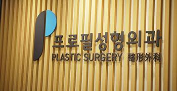 韩国普罗菲耳医院