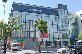 韩国艾恩(iron)整形医院
