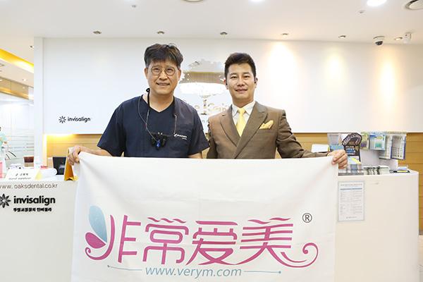 韩国橡树oaks牙科签约!